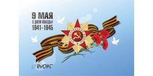 "OJSC ""VIZAS"" Works congratulates on Victory Day!"